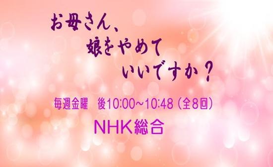 ドラマ10「お母さん、娘をやめていいですか?」は1月13日(金)スタート、ドラマ10は午後10時00分~10時49分放送です。