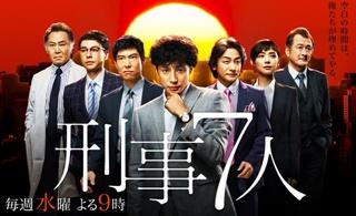 「刑事7人」第1シリーズキャスト画像